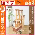 木製キャットタワー 杉にゃん 据え置き ワイド4段3本脚