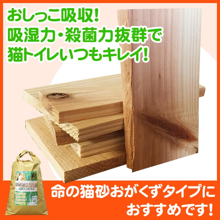 命の猫砂 おがくずタイプ エコにゃん対応 天然杉 端切れ板 ※トイレの底に敷けばオシッコを吸収してくれます