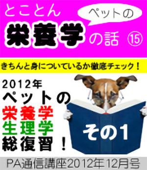 2012年12月号「ペットの栄養学・生理学の総復習!(その1)」