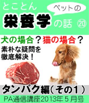 2013年5月号「 ペットの栄養学 タンパク質編 (その1) 」