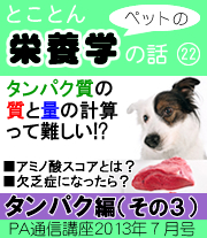 2013年7月号「 ペットの栄養学 タンパク質編 (その3) 」