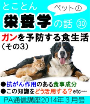 2014年3月号「ペットの栄養学 ガンを予防する食生活(その3)〜抗がん作用のある食事成分/その知識をどう活かすか?」
