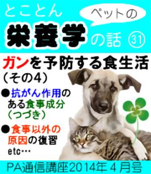 2014年4月号「ペットの栄養学 ガンを予防する食生活(その4)「~知っておきたい有効な成分&『食事以外の原因は?』の復習~ほか」