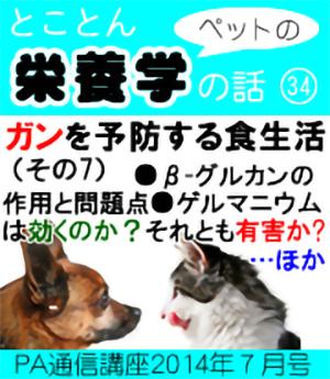 2014年7月号「ペットの栄養学 ガンを予防する食生活(その7)「免疫力を高めるサプリメントや食品について」