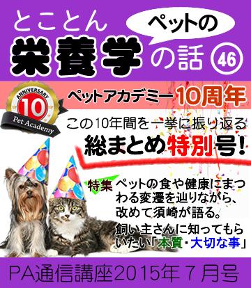 2015年7月号「ペットアカデミー10周年」