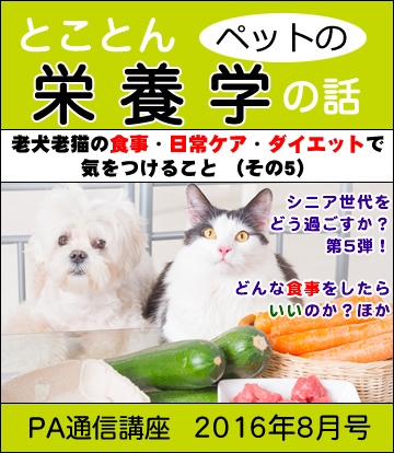 2016年8月号老犬老猫効果的なダイエット5