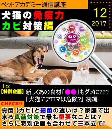 ペットアカデミー通信講座2017年12月号「犬猫の免疫力 カビ対策編」