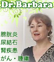 実際の診療現場で行われているペットのハーブ療法 (膀胱炎・結石症・腎臓病・がん腫瘍)