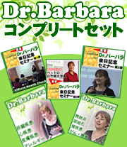 Dr.バーバラコンプリートセット