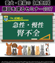 愛犬・愛猫の急性・慢性腎不全の原因を探るセミナー2017