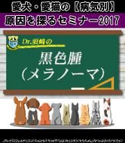 愛犬・愛猫の黒色腫(メラノーマ)の原因を探るセミナー2017