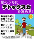 2011年7月号「夏のうちにデトックス力を高めよう!」
