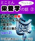 2011年11月号「とことんペットの栄養学の話〜臓器の構造と働き(その2)」