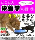2012年6月号「身体に重要なミネラル(Part 2)減塩・減Mgは必要? 〜 P、Mg、Na 〜」