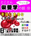 2012年7月号「身体に重要なミネラル(Part 3)鉄や銅は欠乏する? 〜 Fe、Cu 〜」