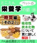 2013年3月号「 ペットの栄養学 糖質編 (その2) 」