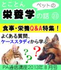 2013年8月号「 ペットの栄養学 ペットの食事&栄養学Q&A編 (その1) 」