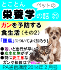 2014年2月号「ペットの栄養学 ガンを予防する食生活(その2)~腫瘍について知ろう!」