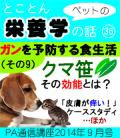 2014年9月号「ペットの栄養学 ガンを予防する食生活(その9)「免疫力を高めるサプリメントや食品について」