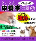 2015年8月号「ペットに塩分はダメ!は本当か?」