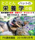 2016年5月号 ペットの栄養学 老犬老猫の食事・日常ケア・ダイエットで気をつけること 2