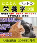 2016年7月号老犬老猫効果的なダイエット4