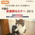 がんばる飼い主さんを応援する犬と猫の皮膚病セミナー