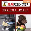 【2枚セット】犬猫に危険な食べ物(その3)(その4)