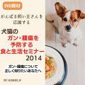 がんばる飼い主さんを応援する犬猫のガン・腫瘍を予防する食と生活セミナー2014