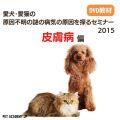 愛犬・愛猫の原因不明の謎の病気の原因を探るセミナー2015 皮膚病編