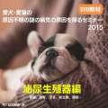 【原因療法】愛犬・愛猫の原因不明の謎の病気の原因を探るセミナー2015 泌尿生殖器編