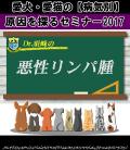 愛犬・愛猫の悪性リンパ腫の原因を探るセミナー2017