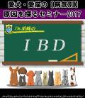 愛犬・愛猫のIBDの原因を探るセミナー2017