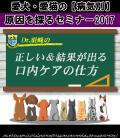 愛犬・愛猫の正しい&結果の出る口内ケアの仕方2017