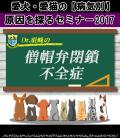 愛犬・愛猫の僧帽弁閉鎖不全症の原因を探るセミナー2017
