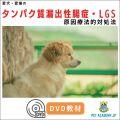 愛犬・愛猫のタンパク質漏出性腸症・LGS2020
