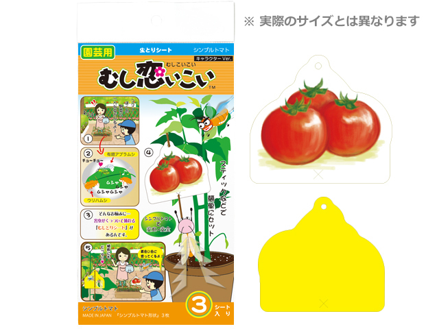 シンプルトマト1