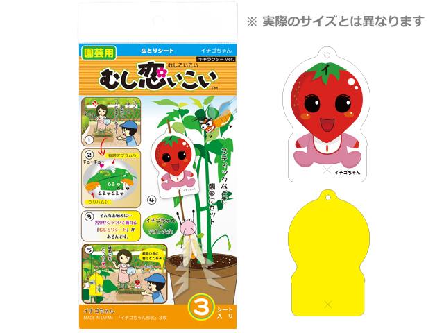 イチゴちゃん1