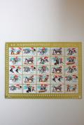 デンマーク郵便局/北欧ヴィンテージクリスマスシール/1995年