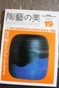 陶藝の美/現代陶芸とハデランド・ガラス/1987年