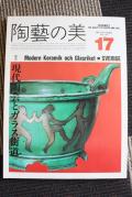 陶藝の美/現代陶芸とガラス街道/1987年