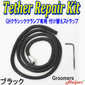 新発売 Groomers Helper Tether Repair Kit ブラック