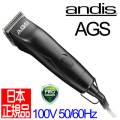 【アンディス日本正規品】andis ProClip Detachable Blade Clipper AGS