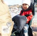 自転車チャイルドシートの防寒ハンドルカバー