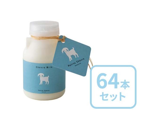 シェーヴルミルク 150ml 64本セット