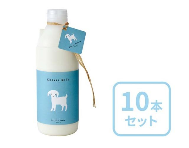 シェーヴルミルク 900ml 10本セット