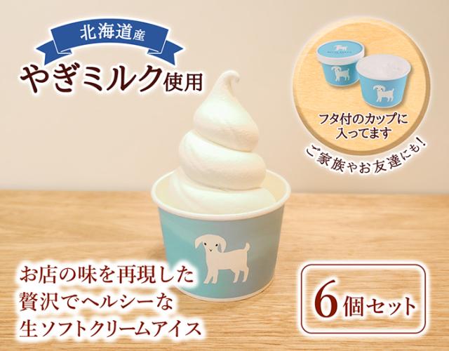 やぎミルクの生ソフトクリームアイス 6個セット