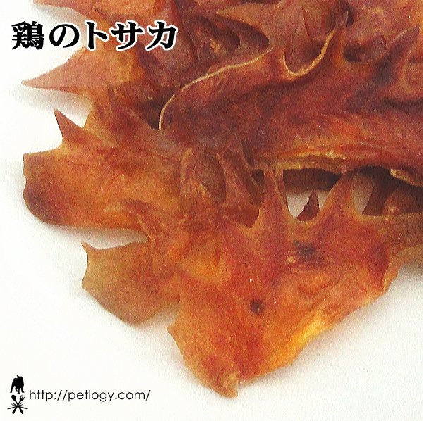 《ネコポスOK》【純国産】鶏のトサカ(犬のおやつ)