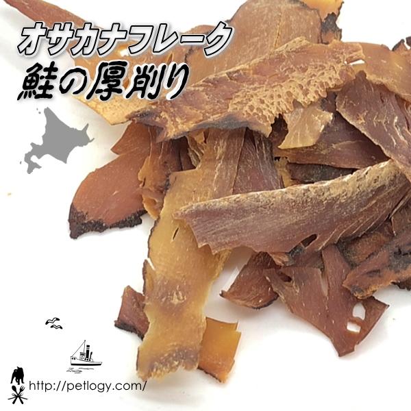 おさかなフレーク 鮭の厚削り(犬のおやつ)