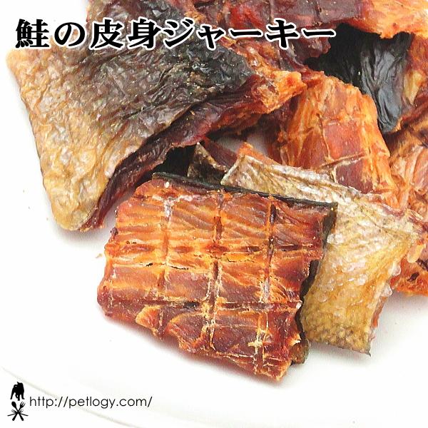 《ネコポスOK》 【純国産】鮭の皮身ジャーキー(犬のおやつ)